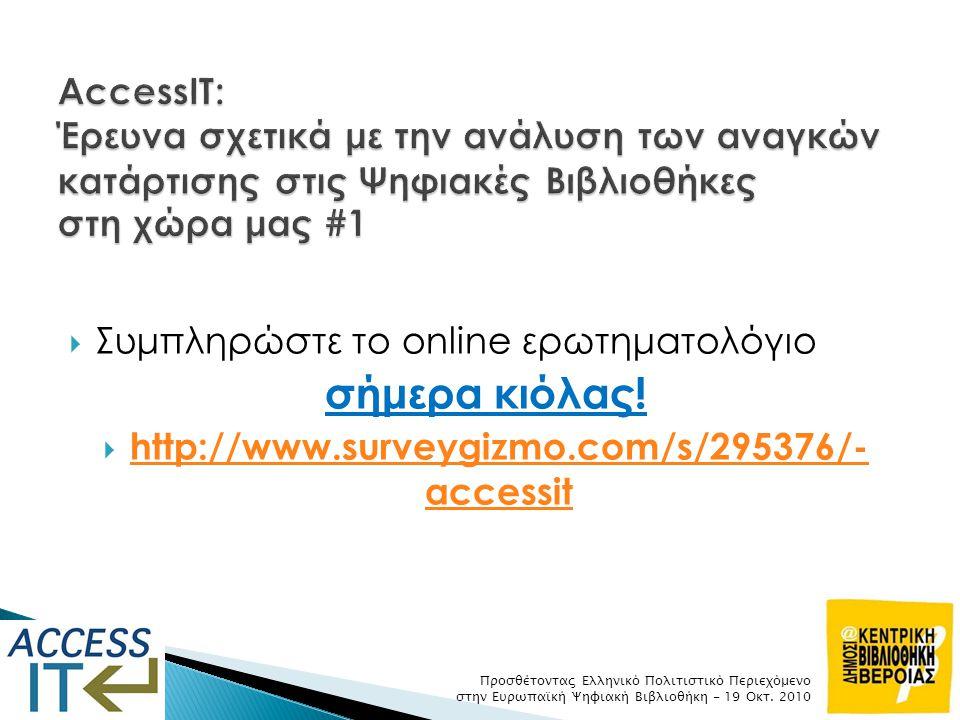 http://www.surveygizmo.com/s/295376/- accessit