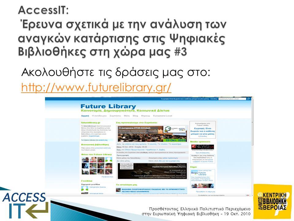 Ακολουθήστε τις δράσεις μας στο: http://www.futurelibrary.gr/