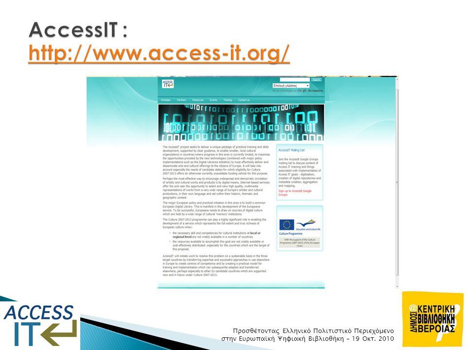 AccessIT : http://www.access-it.org/