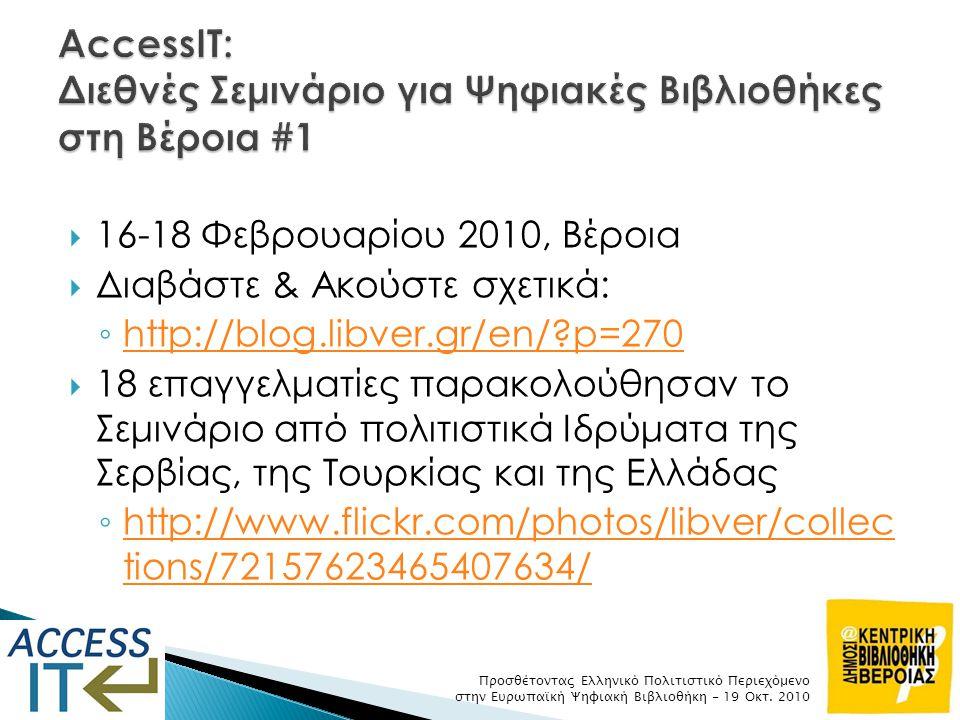 AccessIT: Διεθνές Σεμινάριο για Ψηφιακές Βιβλιοθήκες στη Βέροια #1