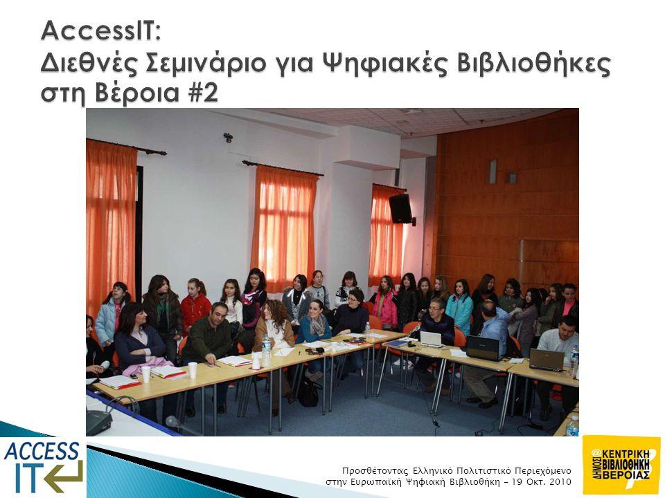AccessIT: Διεθνές Σεμινάριο για Ψηφιακές Βιβλιοθήκες στη Βέροια #2