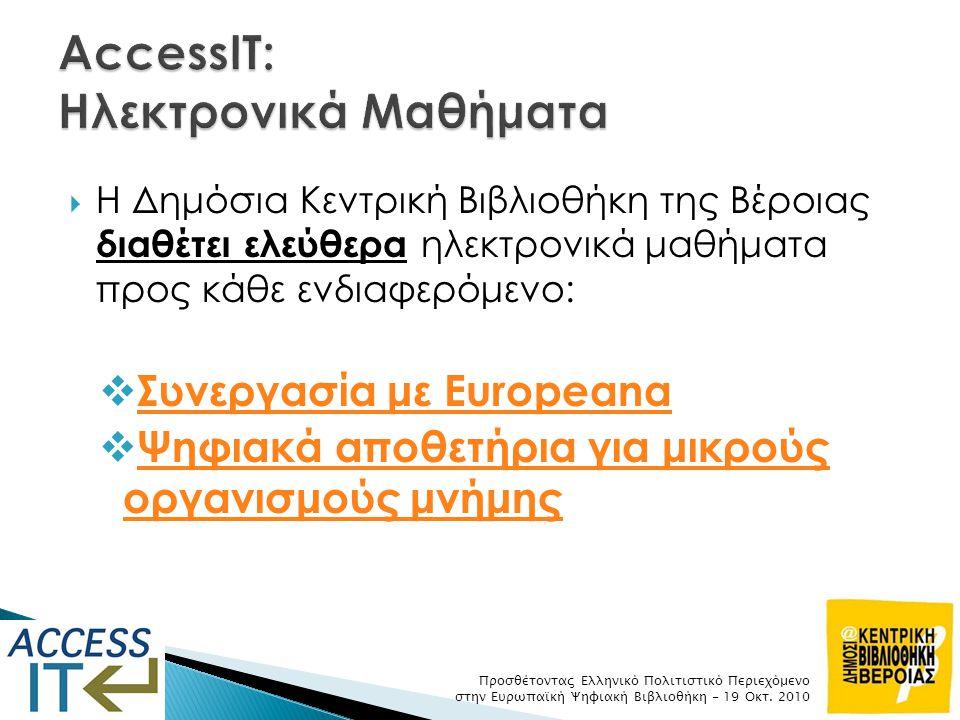 AccessIT: Ηλεκτρονικά Μαθήματα