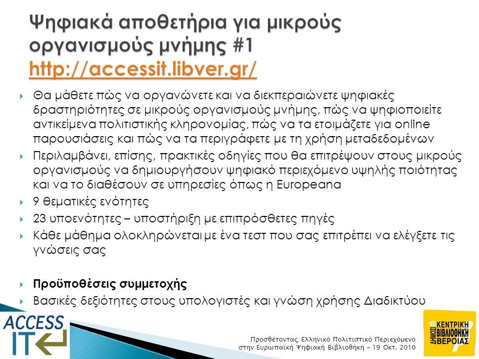 Ψηφιακά αποθετήρια για μικρούς οργανισμούς μνήμης #1 http://accessit
