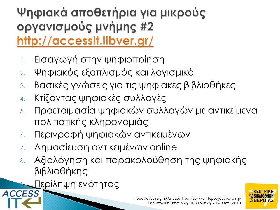 Ψηφιακά αποθετήρια για μικρούς οργανισμούς μνήμης #2 http://accessit