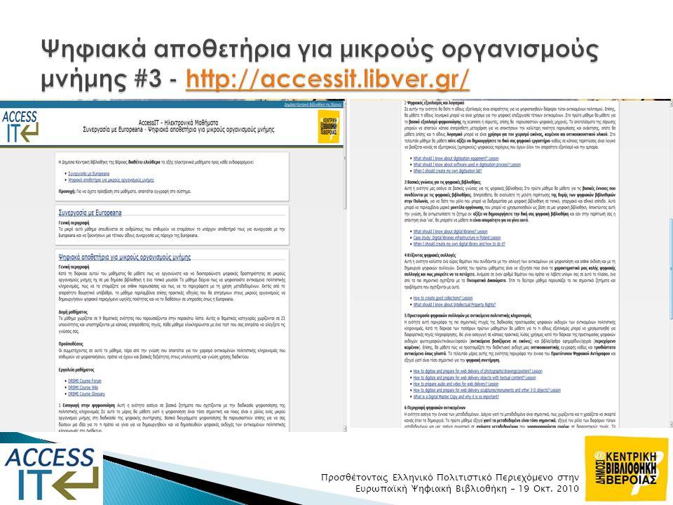 Ψηφιακά αποθετήρια για μικρούς οργανισμούς μνήμης #3 - http://accessit