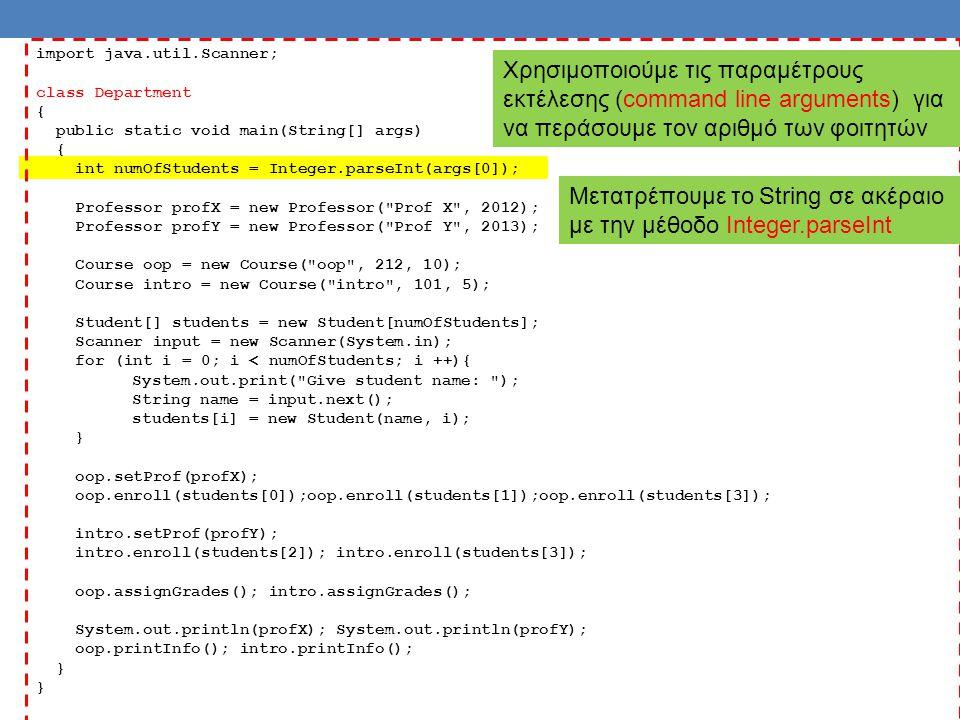 Μετατρέπουμε το String σε ακέραιο με την μέθοδο Integer.parseInt