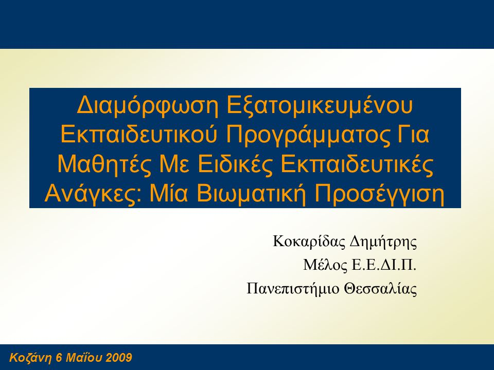 Κοκαρίδας Δημήτρης Μέλος Ε.Ε.ΔΙ.Π. Πανεπιστήμιο Θεσσαλίας