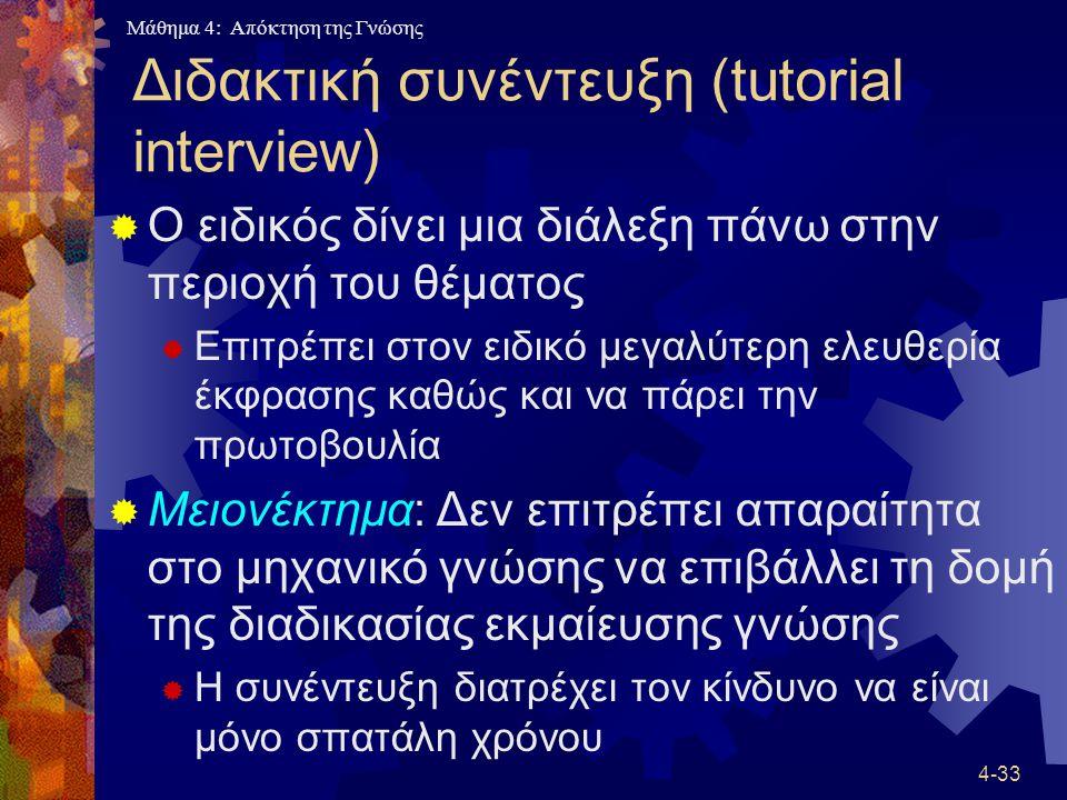 Διδακτική συνέντευξη (tutorial interview)