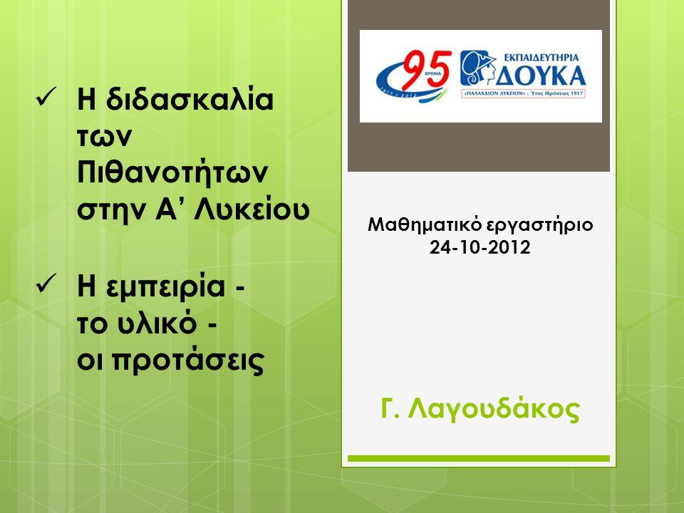 Μαθηματικό εργαστήριο 24-10-2012 Γ. Λαγουδάκος