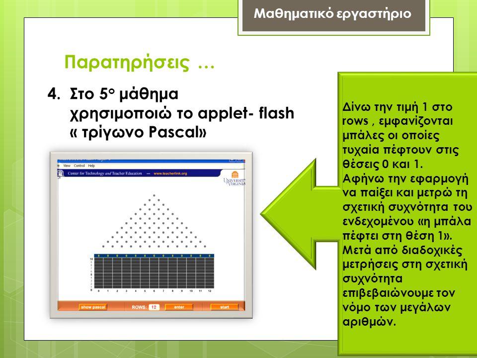 Παρατηρήσεις … 4. Στο 5ο μάθημα χρησιμοποιώ το applet- flash