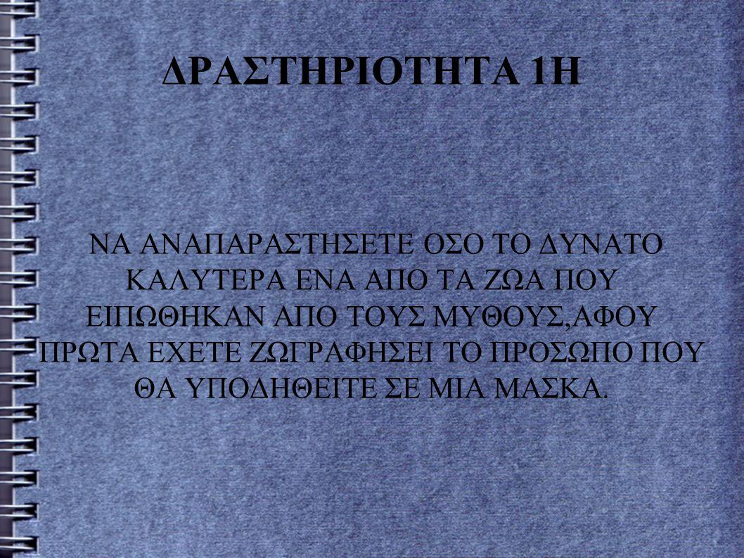 ΔΡΑΣΤΗΡΙΟΤΗΤΑ 1Η