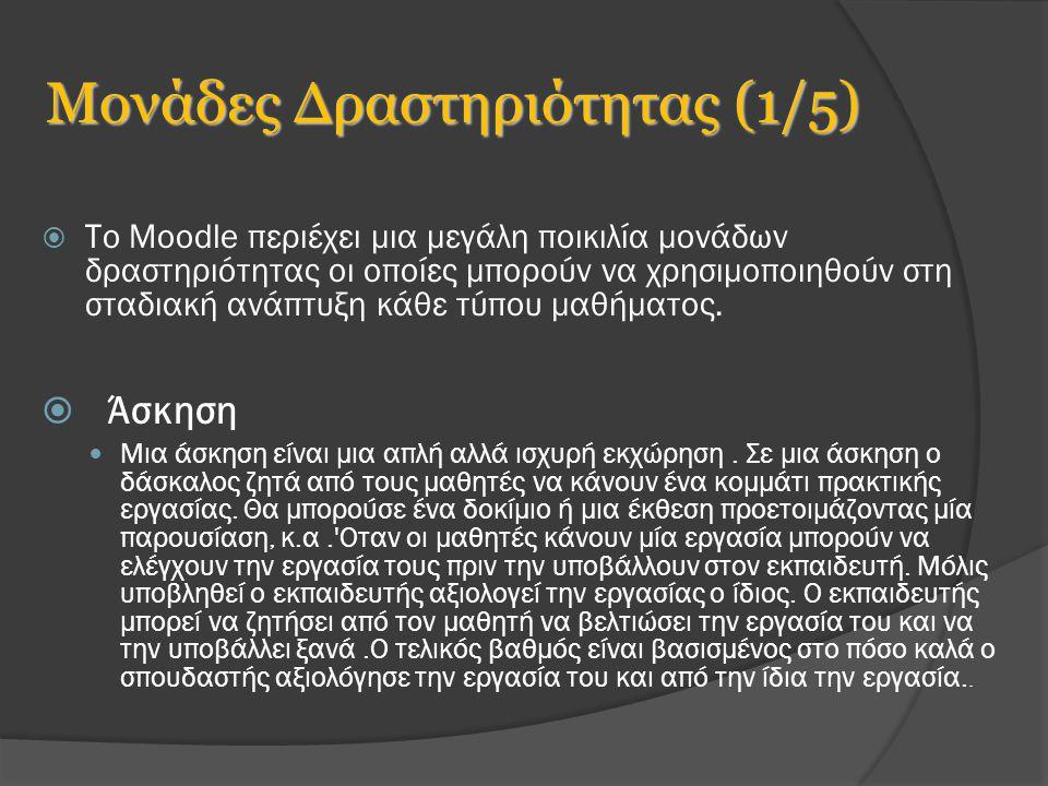 Μονάδες Δραστηριότητας (1/5)