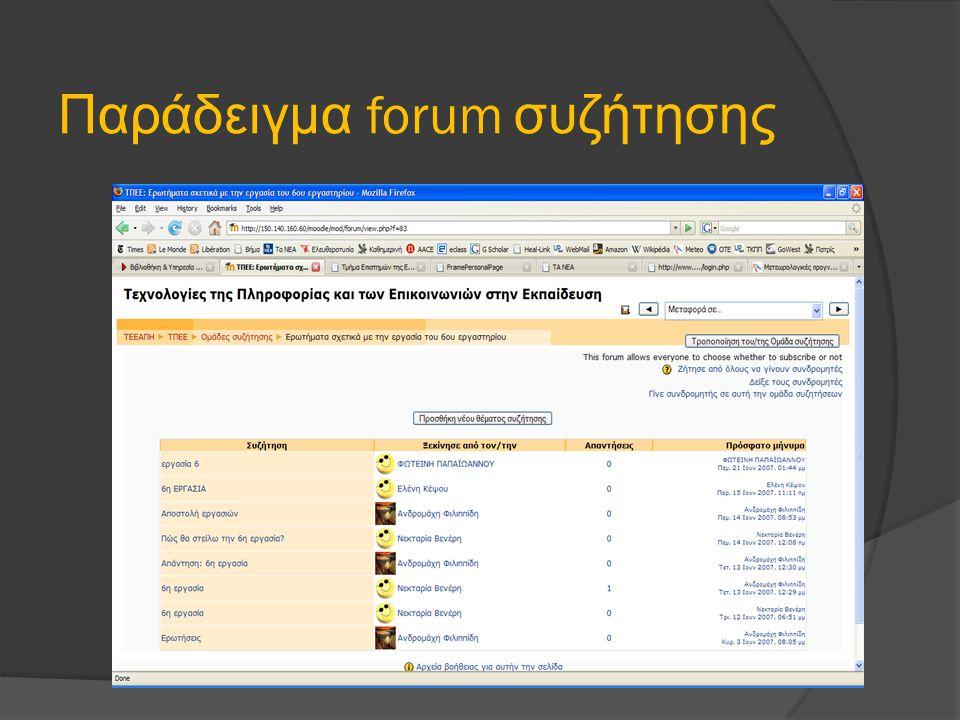 Παράδειγμα forum συζήτησης