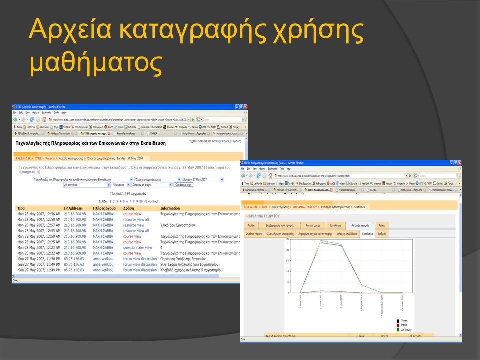Αρχεία καταγραφής χρήσης μαθήματος