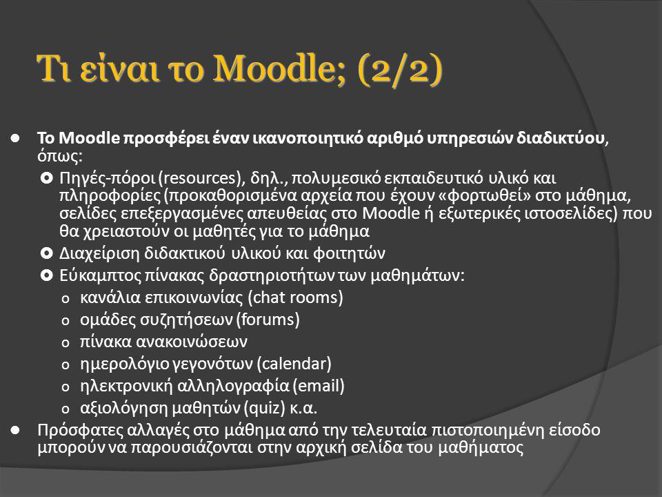 Τι είναι το Moodle; (2/2) Το Moodle προσφέρει έναν ικανοποιητικό αριθμό υπηρεσιών διαδικτύου, όπως: