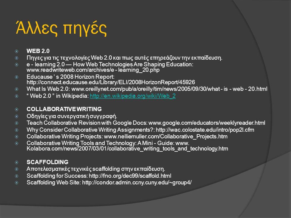 Άλλες πηγές WEB 2.0. Πηγες για τις τεχνολογίες Web 2.0 και πως αυτές επηρεάζουν την εκπαίδευση.