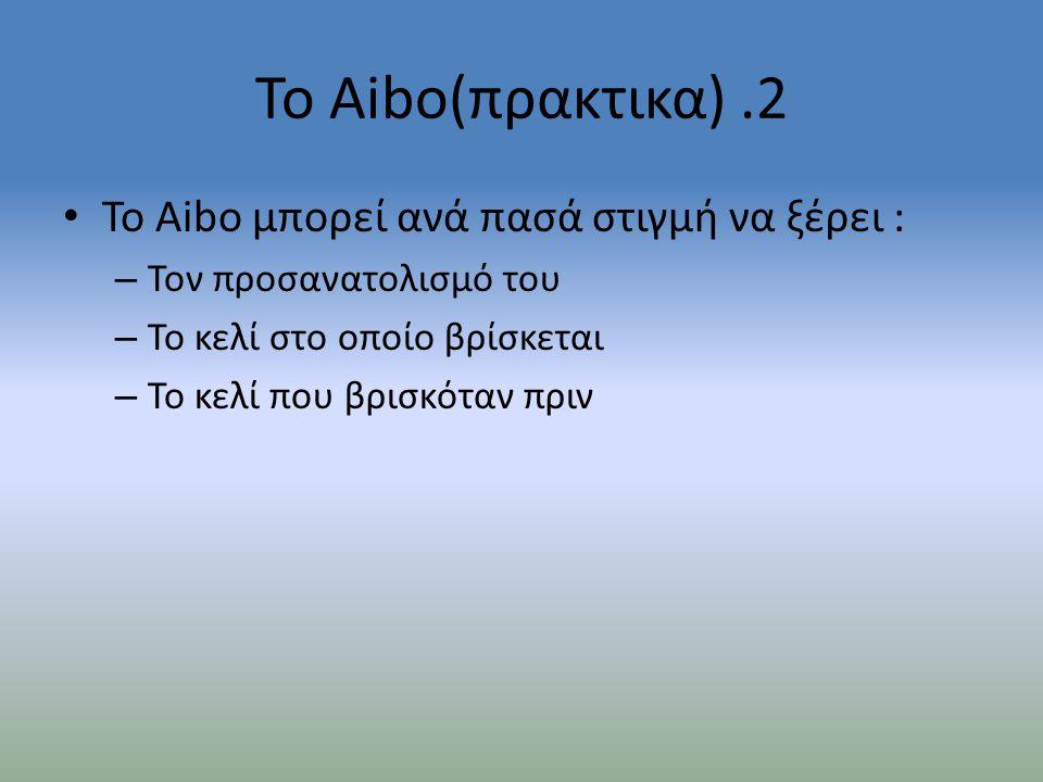 Το Aibo(πρακτικα) .2 Το Aibo μπορεί ανά πασά στιγμή να ξέρει :