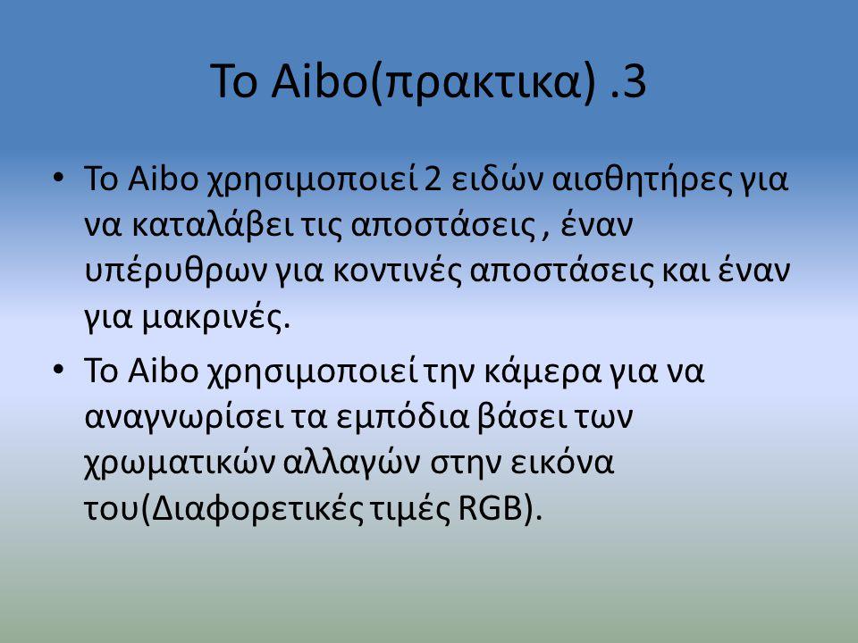 Το Aibo(πρακτικα) .3