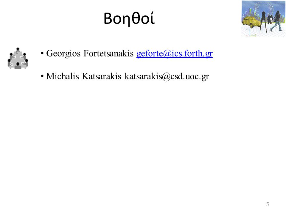 Βοηθοί Georgios Fortetsanakis geforte@ics.forth.gr