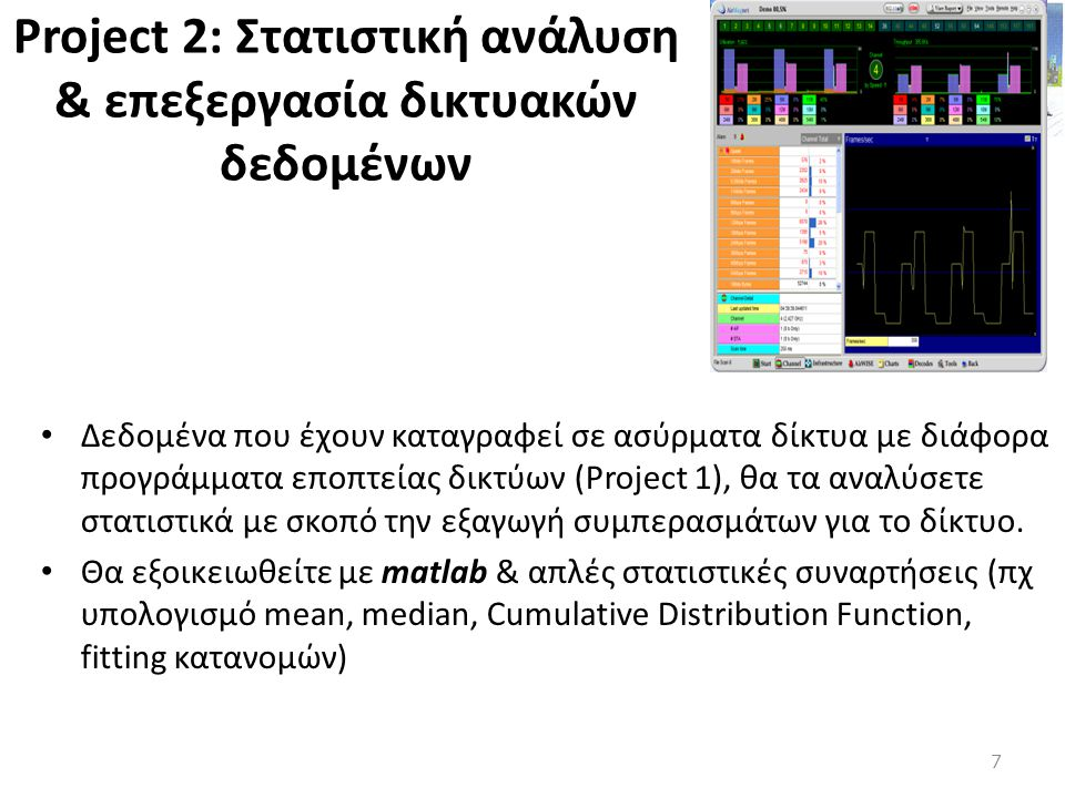 Project 2: Στατιστική ανάλυση & επεξεργασία δικτυακών δεδομένων