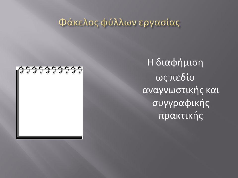 Φάκελος φύλλων εργασίας