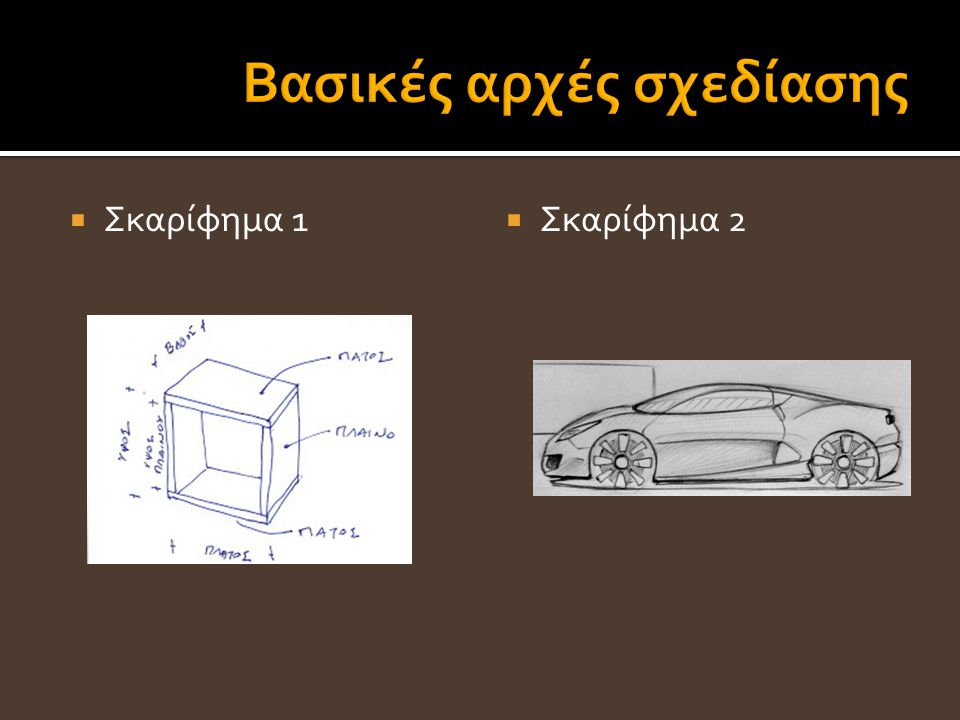 Βασικές αρχές σχεδίασης