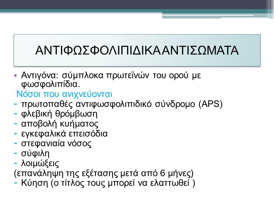 ΑΝΤΙΦΩΣΦΟΛΙΠΙΔΙΚΑ ΑΝΤΙΣΩΜΑΤΑ