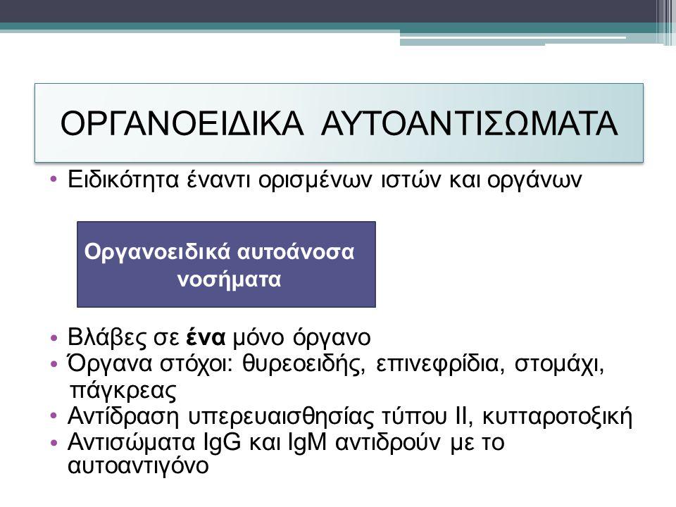 ΟΡΓΑΝΟΕΙΔΙΚΑ ΑΥΤΟΑΝΤΙΣΩΜΑΤΑ
