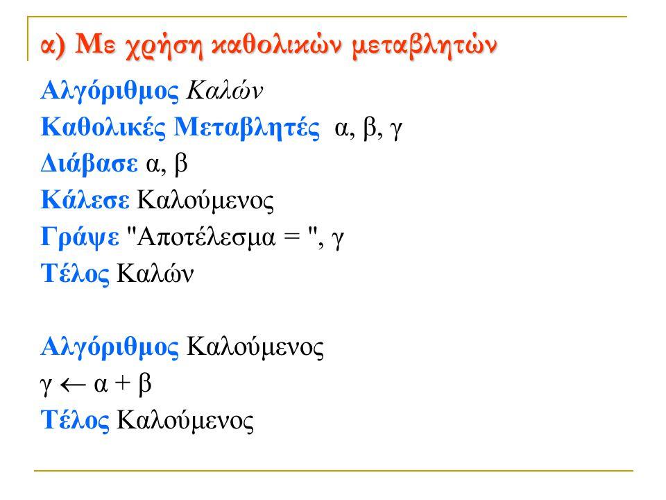 α) Με χρήση καθολικών μεταβλητών