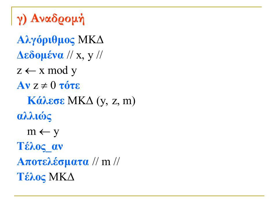 γ) Αναδρομή Αλγόριθμος ΜΚΔ Δεδομένα // x, y // z  x mod y