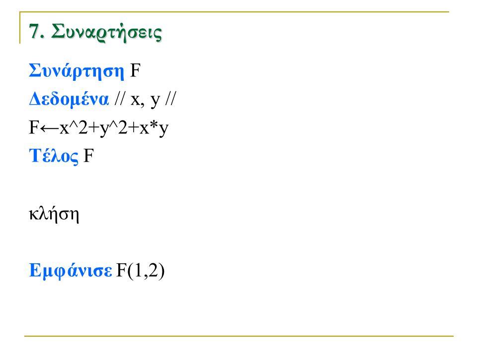 7. Συναρτήσεις Συνάρτηση F Δεδομένα // x, y // F←x^2+y^2+x*y Τέλος F
