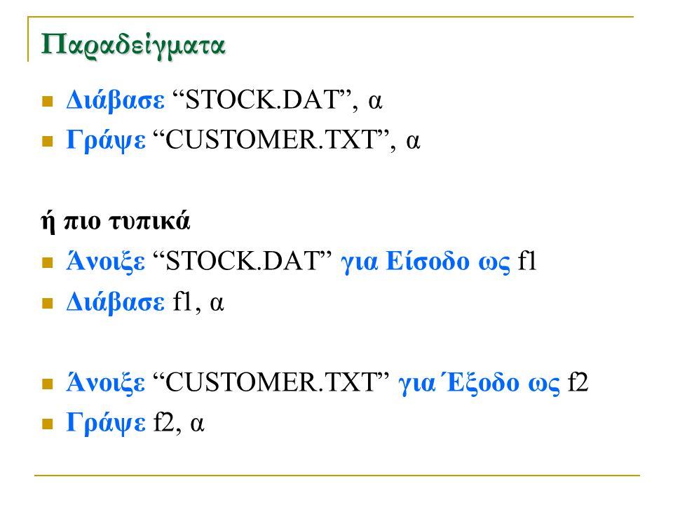 Παραδείγματα Διάβασε STOCK.DAT , α Γράψε CUSTOMER.TXT , α