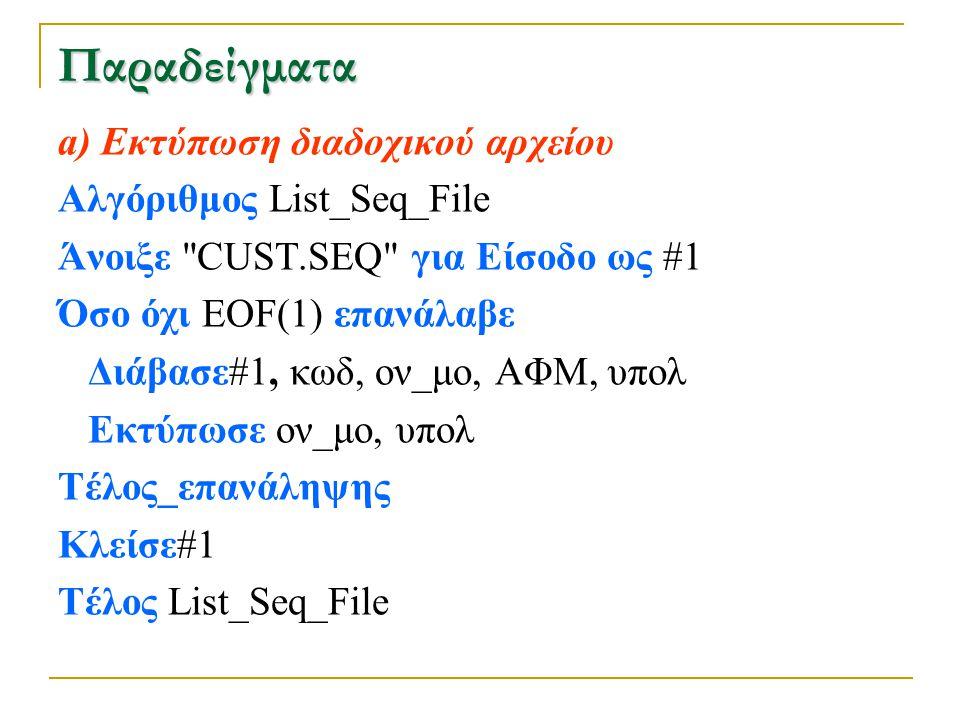 Παραδείγματα a) Εκτύπωση διαδοχικού αρχείου Αλγόριθμος List_Seq_File