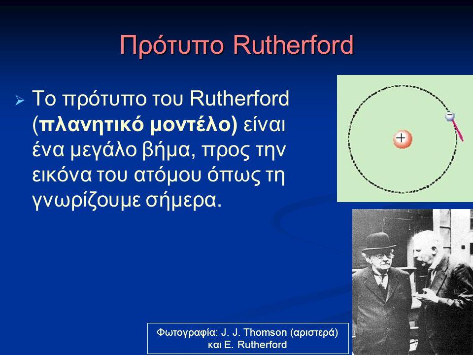 Φωτογραφία: J. J. Thomson (αριστερά) και Ε. Rutherford