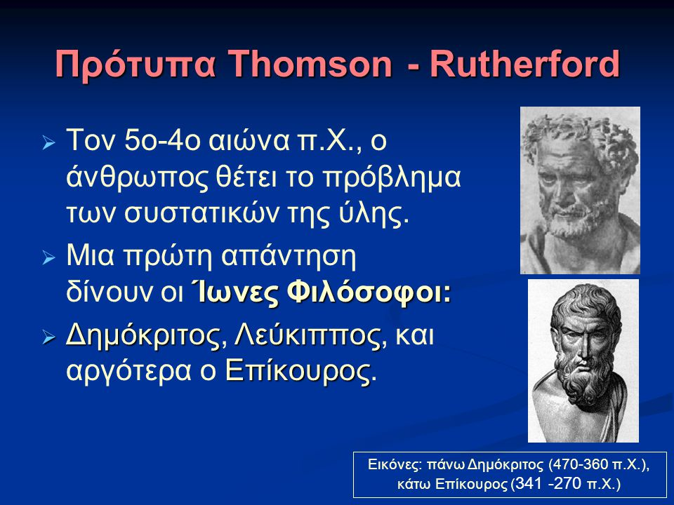 Πρότυπα Thomson - Rutherford