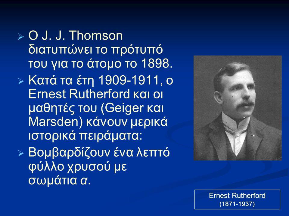 O J. J. Thomson διατυπώνει το πρότυπό του για το άτομο το 1898.