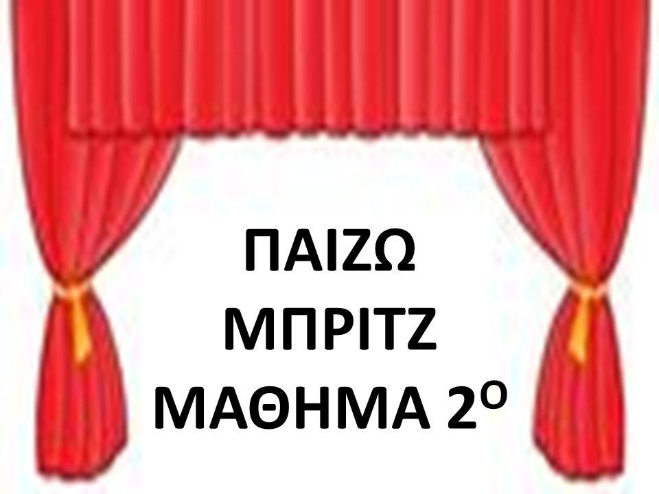 ΠΑΙΖΩ ΜΠΡΙΤΖ ΜΑΘΗΜΑ 2Ο
