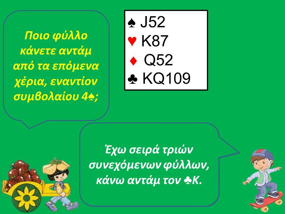 ♠ 1094 ♥ Q9643  J842 ♣ 3 ♠ J52 ♥ K87  Q52 ♣ KQ109 ♠ J84 ♥ Α52  KQJ