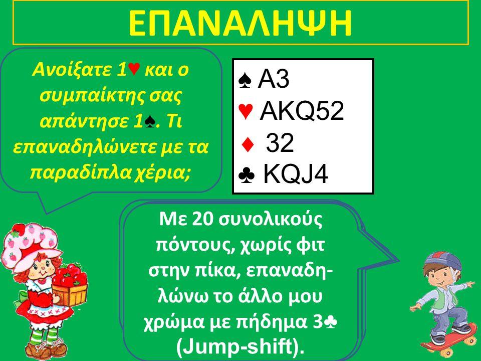 ΕΠΑΝΑΛΗΨΗ ♠ Α3 ♥ ΑΚQ52  32 ♣ ΚQJ4 ♠ AJ ♥ QJ763  AQ3 ♣ KJ9 ♠ 43