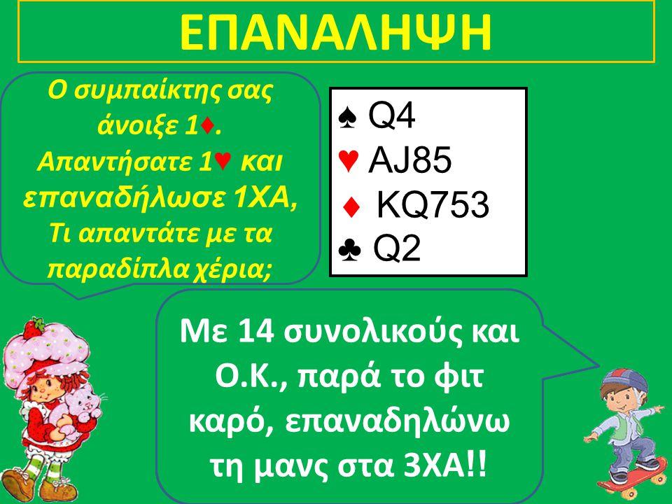 ΕΠΑΝΑΛΗΨΗ ♠ 84 ♥ KJ52  A9752 ♣ J42 ♠ A874 ♥ KQ52  K3 ♣ J102 ♠ 4