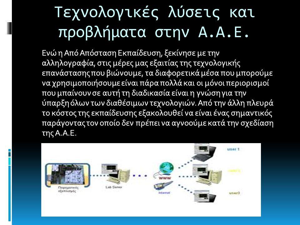 Τεχνολογικές λύσεις και προβλήματα στην Α.Α.Ε.