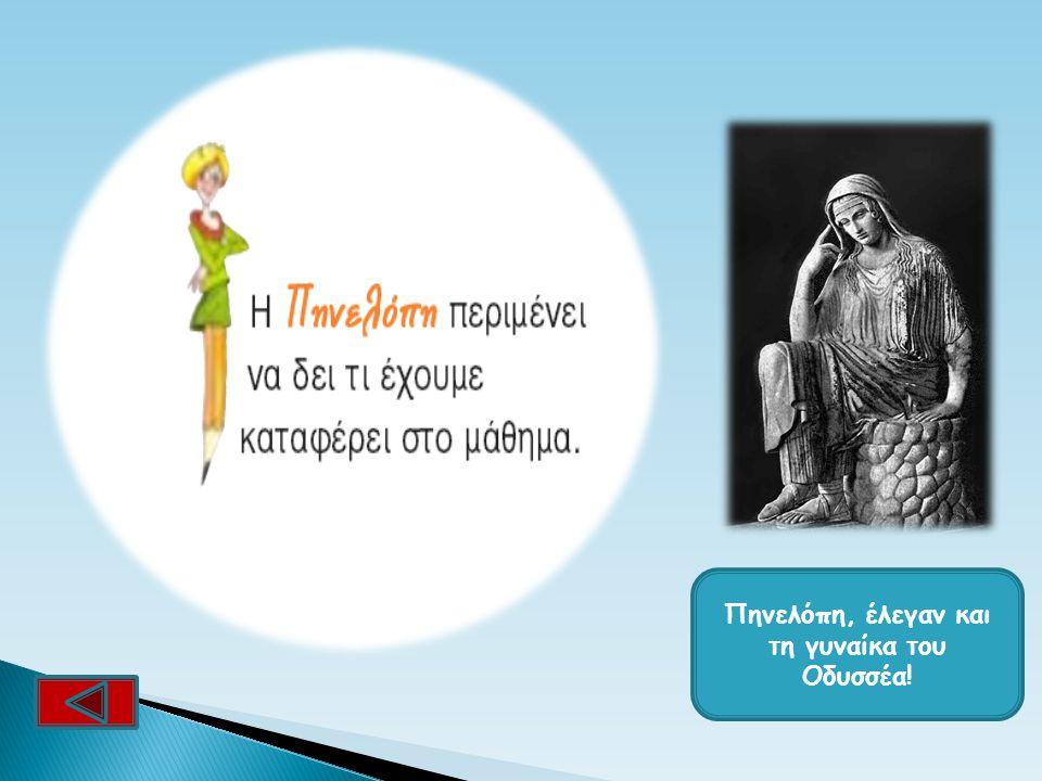 Πηνελόπη, έλεγαν και τη γυναίκα του Οδυσσέα!