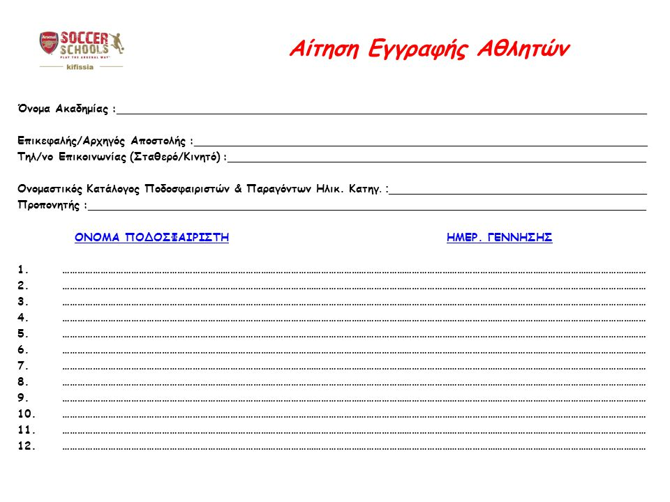 Αίτηση Εγγραφής Αθλητών