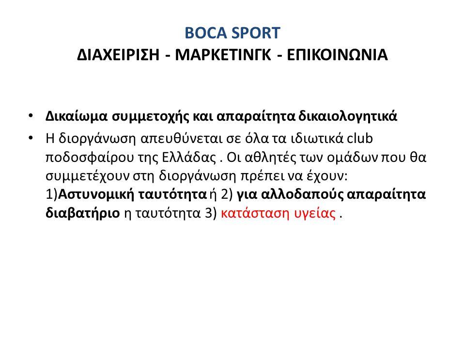 BOCA SPORT ΔΙΑΧΕΙΡΙΣΗ - ΜΑΡΚΕΤΙΝΓΚ - ΕΠΙΚΟΙΝΩΝΙΑ