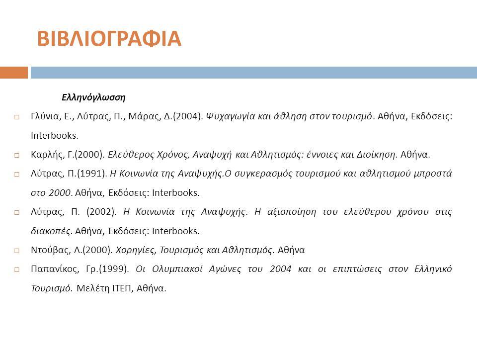 ΒΙΒΛΙΟΓΡΑΦΙΑ Ελληνόγλωσση
