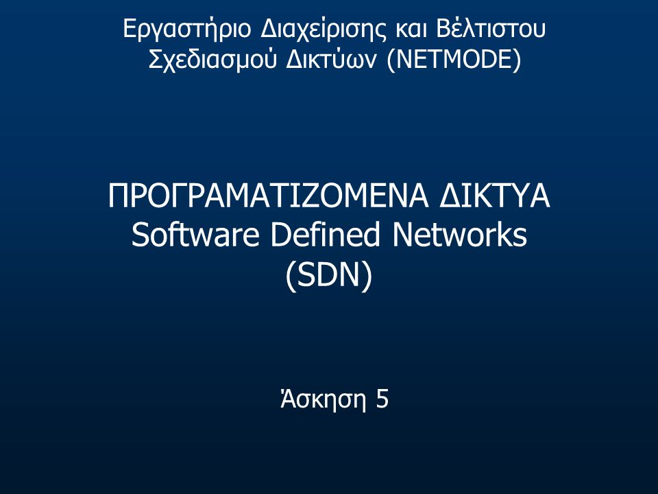 ΠΡΟΓΡΑΜΑΤΙΖΟΜΕΝΑ ΔΙΚΤΥΑ Software Defined Networks (SDN)