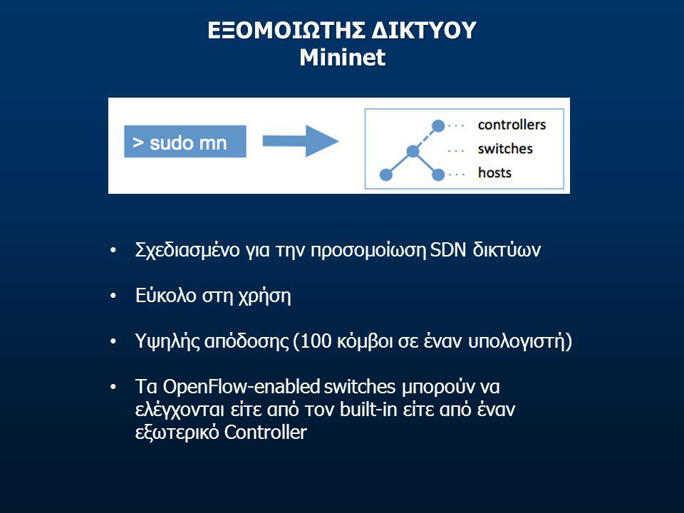 ΕΞΟΜΟΙΩΤΗΣ ΔΙΚΤΥΟΥ Mininet