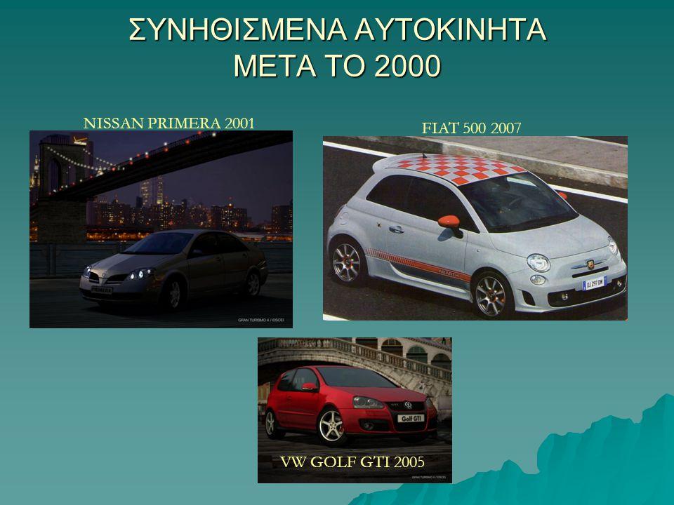 ΣΥΝHΘΙΣΜΕΝΑ ΑΥΤΟΚΙΝΗΤΑ ΜΕΤΑ ΤΟ 2000