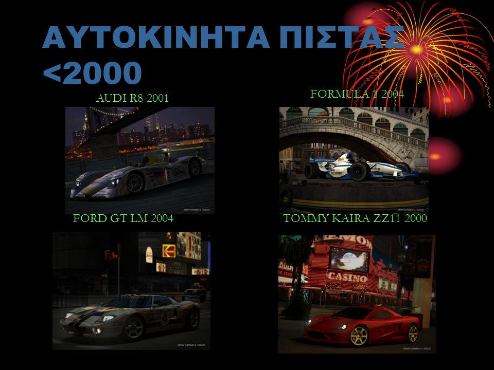 AYTOKINHTA ΠΙΣΤΑΣ <2000