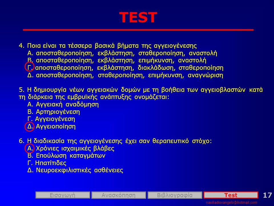 TEST 17 4. Ποια είναι τα τέσσερα βασικά βήματα της αγγειογένεσης